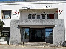 Научный институт - Университет Мохаммеда V Agdal.jpg