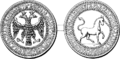 Seal of Ivan 4 1539.png
