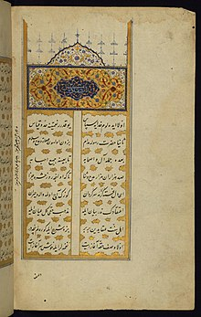 Semsi Pasa - Incipit Page with Illuminated Titlepiece - Walters W66529B - Full Page.jpg