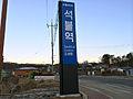 Seokbul Station 20140109 080047.jpg