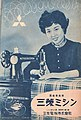 Sewing machine by MITSUBISHI ad 1954.jpg
