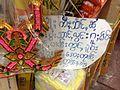 Shan sign in Chiamai store.JPG
