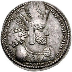 Shapur I - Image: Shapur I Coin Historyof Iran