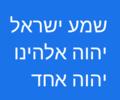 Shema as haiku.png