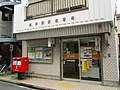 Shitte Ekimae Post office.jpg