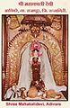 Shri Mahakali Devi Adiware.jpg