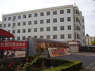 Shunyi District - Image: Shunyi No 3MS