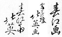Signatures of Hokuei reading from left to right- Shunkôsai Hokuei, Sekkarô Hokuei, and Shunkô.jpg