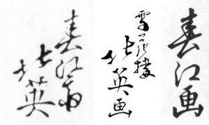 """Shunbaisai Hokuei - Signatures of Shunbaisai Hokuei reading from left to right: """"Shunkōsai Hokuei"""" (春江斎 北英), """"Sekkarō Hokuei ga"""" (雪花楼 北英 画), and """"Shunkō ga"""" (春江 画)"""