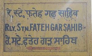 Sirhind-Fategarh - Image: Sirhind Fatehgarh Sahib Wiki Expedition 18