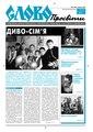 Slovo-38-2005.pdf