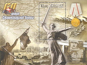 Souvenir sheet of Russia stamp no. 791 - 60th anniversary of Battle of Stalingrad.jpg