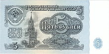 Soviet Union-1961-Bill-5-Obverse.jpg