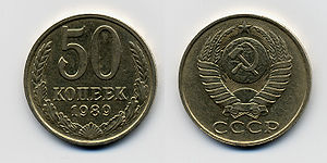 Soviet ruble - 50 kopek type issued 1961-1991.