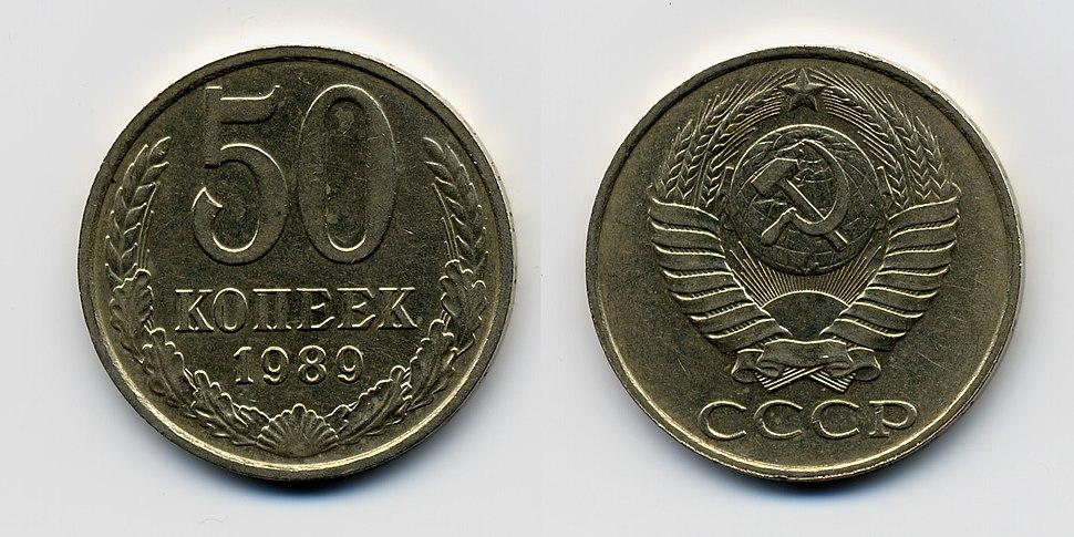 Soviet Union-1989-Coin-0.50