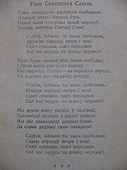 File:Soviet Union Hymn 1944 Belarusian lyrics jpg