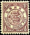 Stamp China 1897 0.5c litho.jpg
