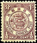 130px Stamp China 1897 05c litho