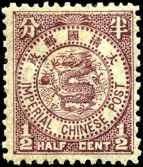 Stamp China 1897 0.5c litho