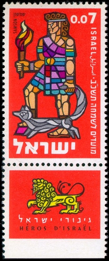 Stamp of Israel - Festivals 5722 - 0.07IL