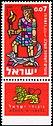 Stamp of Israel - Festivals 5722 - 0.07IL.jpg