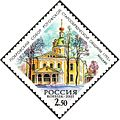 Stamp of Russia 2001 No 687 Protection of Theotokos Cathedral.jpg