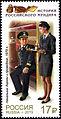 Stamp of Russia 2015 No 1984 Uniform of rail transport staff 1979.jpg