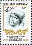 Stamp of Ukraine s183.jpg