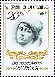 Stamp of Ukraine s183.jpg