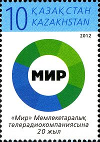 Stamps of Kazakhstan, 2012-18.jpg