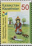 Stamps of Kazakhstan, 2014-027.jpg
