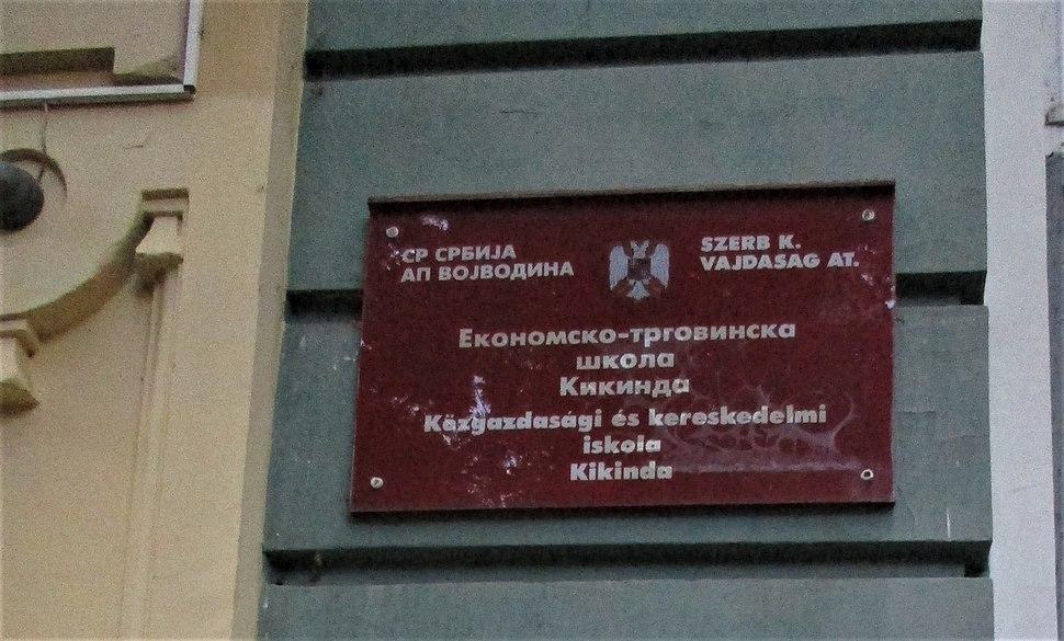 Tabla na ulazu u Ekonomsko-trgovinsku školu u Kikindi