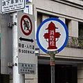Taipei Taiwan Road-Sign-Hydrant-01.jpg