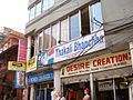 Thakali Bhancha, Kathmandu, Nepal.JPG
