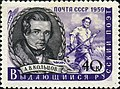The Soviet Union 1959 CPA 2295 stamp (Aleksey Koltsov (after Kirill Gorbunov) and Scene from his Works).jpg