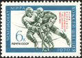 The Soviet Union 1970 CPA 3875 stamp (3869 Overprinted 'Soviet hockey players as the tenfold world champions').png