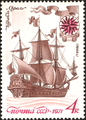 The Soviet Union 1971 CPA 4075 stamp (Frigate Oryol, the First Russian-built Warship, 1668).png