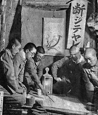 Generals Mitsuru Ushijima, Isamu Cho and other officers of the Thirty-Second Army in Okinawa, April 1945 Thirty-Second Army.jpg