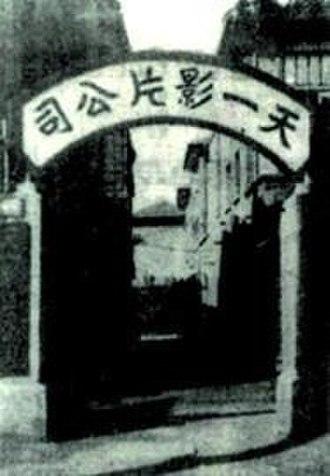 Runje Shaw - The gate of Tianyi Film Company in Hongkew, Shanghai