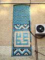 Tiling of South wall of Mohammad Al Mahruq Mosque - name of prophet Mohammad in persian masonry writing - Nishapur 01.JPG