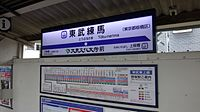 Tobu-Nerima Station sign 20160215.JPG