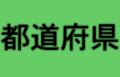 Todōfuken.png