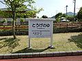 Touge no Yu Station (Usuitouge Tetsudo Bunkamura) 02.JPG