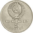USSR-1988-5rubles-CuNi-Monuments-a.jpg