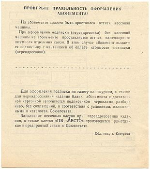 USSR Periodicals Subscription Form SP-1, 1990s - back.jpg