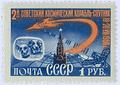USSR stamp 1 ruble Belka-Strelka.PNG