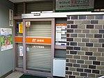 Ueda Ote Post Office 02.jpg