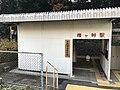 Umegato Station 20181224-2.jpg