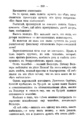 V.M. Doroshevich-Collection of Works. Volume IX. Court Essays-218.png