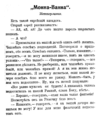 V.M. Doroshevich-Collection of Works. Volume VIII. Stage-162.png